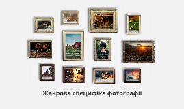 Особливості жанрової специфіки фотографії