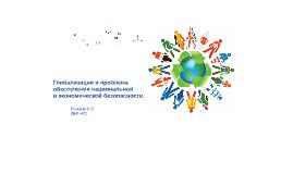 НБ _Глобализация и проблема обеспечения национальной и экономической безопасности