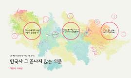 한국사 그 끝나지 않는 의문
