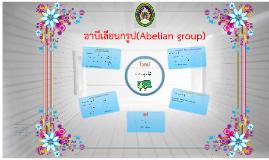 Copy of อาบีเลียนกรูป(Abelian group)