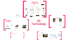 Copy of Copy of 3D (TV, 영화) 기술의 개요