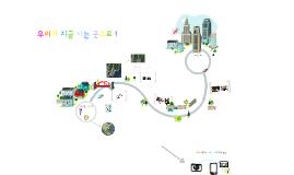 역사 수업 2차시 - 2013.09.13