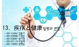13. 疾病と健康