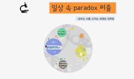 일상 속 paradox 퍼즐