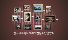 한국의료복지사회적협동조합연합회