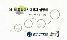 제 1회 중앙아시아학과 설명회