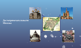Достопримечательности Mосквы