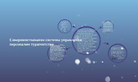 Совершенствование системы управления персоналом турагентства