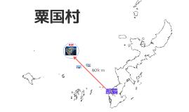 Copy of 粟国村