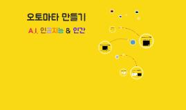 Copy of Copy of 오토마타 만들기