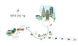 2017 친환경 건설 기술