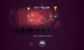 복사본 - 2017 여름 영화