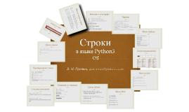 Строки (str) в языке Python3