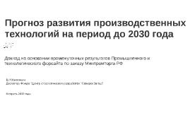 Прогноз развития производственных технологий на период до 20
