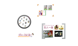日本の伝統遊び