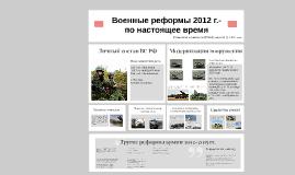 Военные реформы 2012 г.-по настоящее время