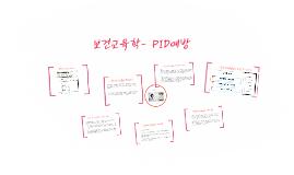 보건교육학-PID예방