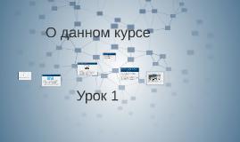 Основы создания сайтов. Введение