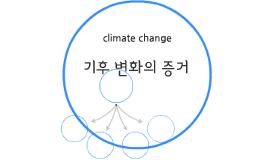 기후변화의 증거