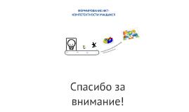 Формирование ИКТ-компетентности учащихся
