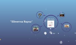 Шеметна Варна