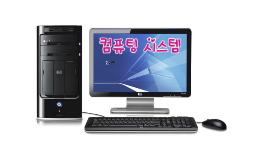 컴퓨터의 구성 10105 박나림