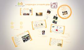 Copy of Дженерали и Фондация За Нашите Деца