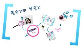 Copy of 열등갑과우월감