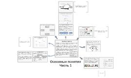 Основы управления проектами. Часть 1
