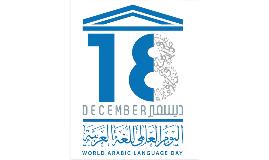 Spuren der arabischen Sprache