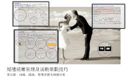 婚禮統籌管理及活動策劃技巧 - 第四節