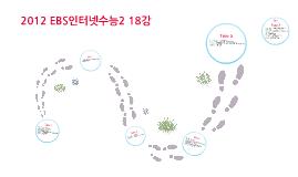2012 EBS 인터넷수능2 18강