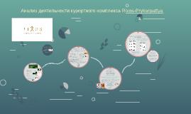 Анализ деятельности курортного комплекса Rixos-Prykarpattya