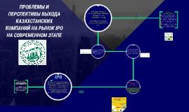 ПРОБЛЕМЫ И ПЕРСПЕКТИВЫ ВЫХОДА КАЗАХСТАНСКИХ КОМПАНИЙ НА РЫНО