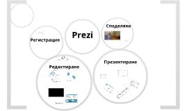 Създаване на презентации с Prezi