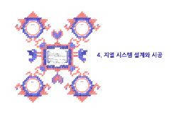 4. 지열 시스템 설계와 시공