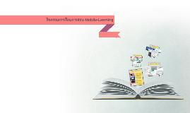 กิจกรรมการเรียนการสอน Mobile-Learning