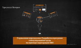 Управление персоналом: Разработка программ стимулирования тр