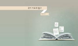 남북한의 언어