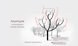 Λογοτεχνία -θεωρία -Πασχαλίδης, γενικές αρχές του προγράμματος