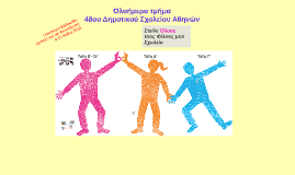 48 Δημοτικό Σχολείο Αθηνών