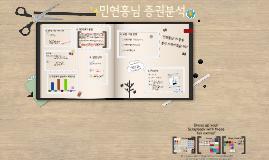 민현홍님 증권분석