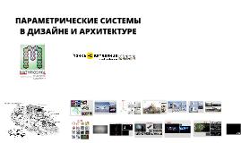 Параметрические системы в дизайне и архитектуре