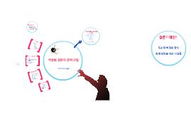 한국사회의 주요 이슈들