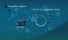 Чихрийн шижин