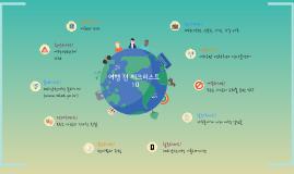 여행체크리스트-장진주