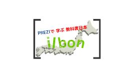 PREZIで学ぶ簡単な日本事情