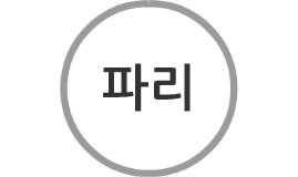 한국어입니다.