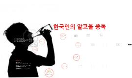 한국인의 알코올 중독