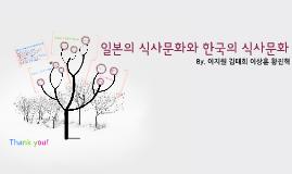Copy of 일본의 식사문화와 한국의 식사문화